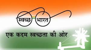 Swachh-bharat-essay-lekh